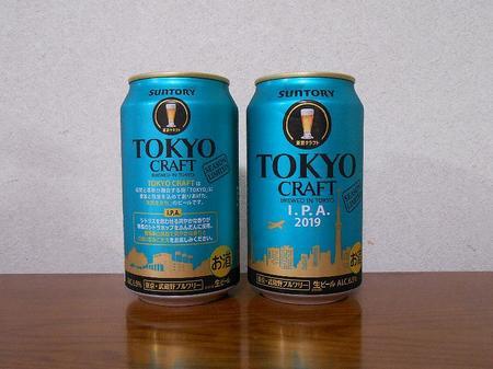 190606東京クラフトIPA_1.jpg