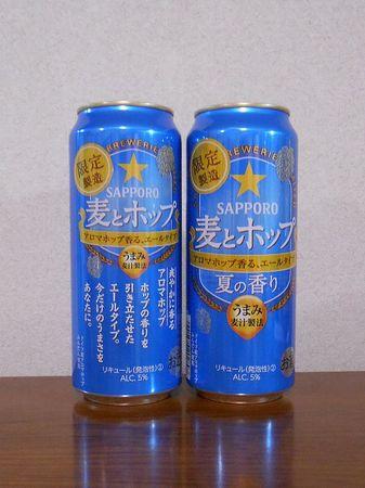 210516麦ホ 夏の香り_1.jpg