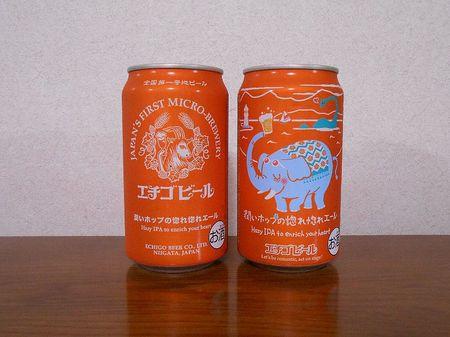 210809 エチゴビール 潤いホップの惚れ惚れエール_1.jpg