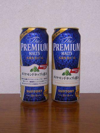 210930プレモル ダイヤモンドホップの恵み_1.jpg