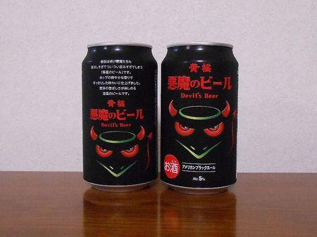 211012黄桜 悪魔のビール  アメリカンブラックエール_1.jpg