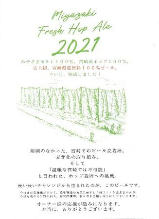 ひでじビール Miyazaki Fresh Hop Ale 2021_2.jpg