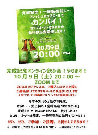 ひでじビール Miyazaki Fresh Hop Ale 2021_3.jpg